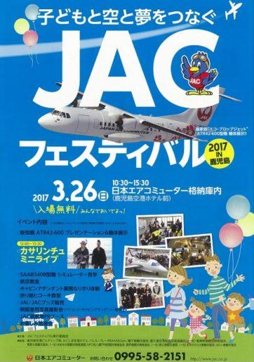 JACフェスティバル2017in鹿児島