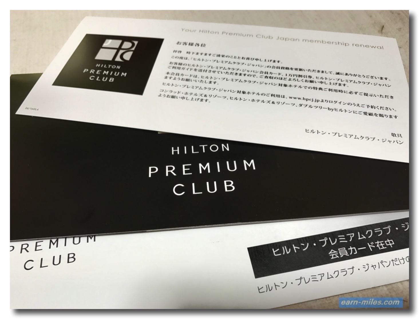 HPCJ書類