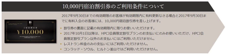 Hpcj001