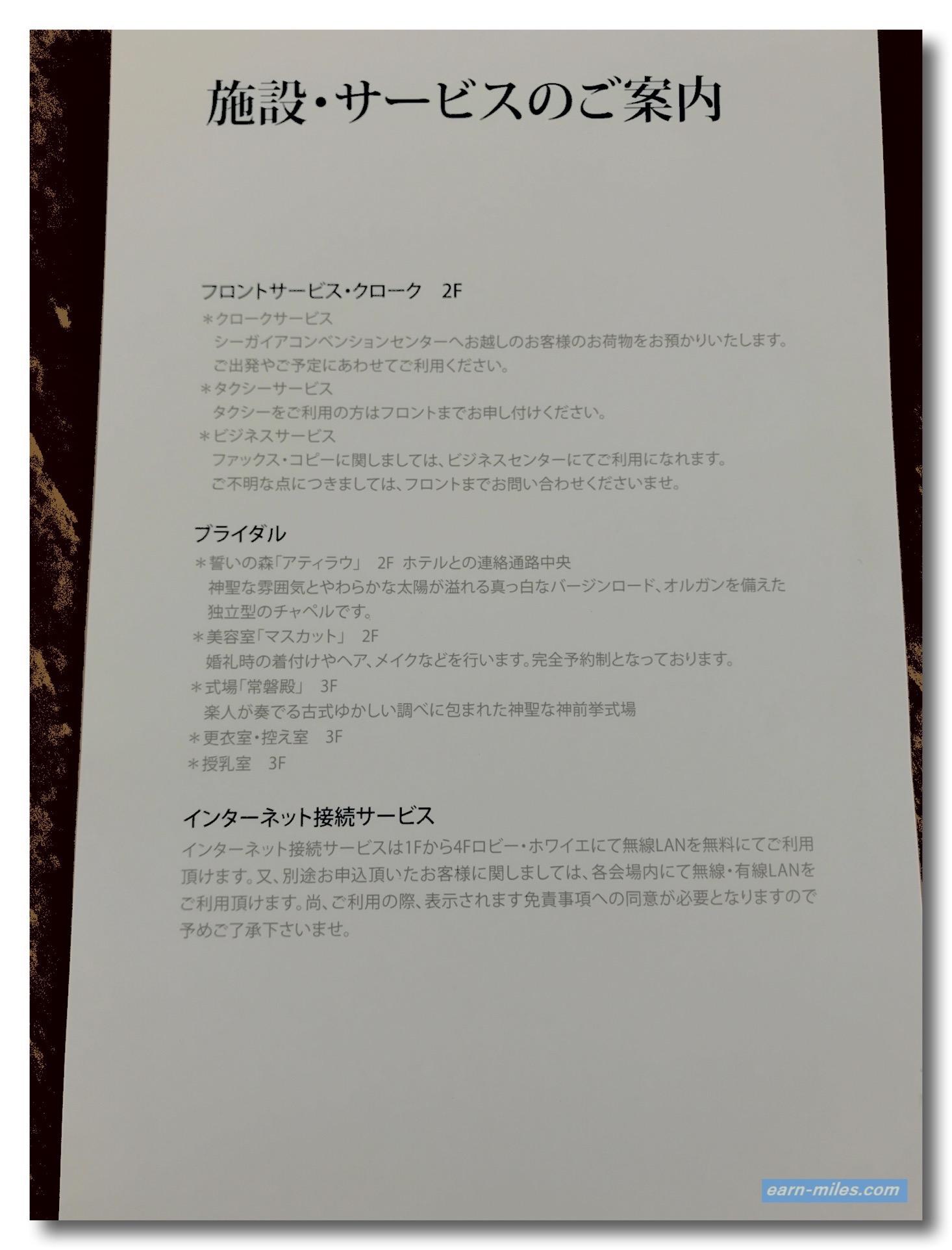 2017シェラトン宮崎ネット接続説明書