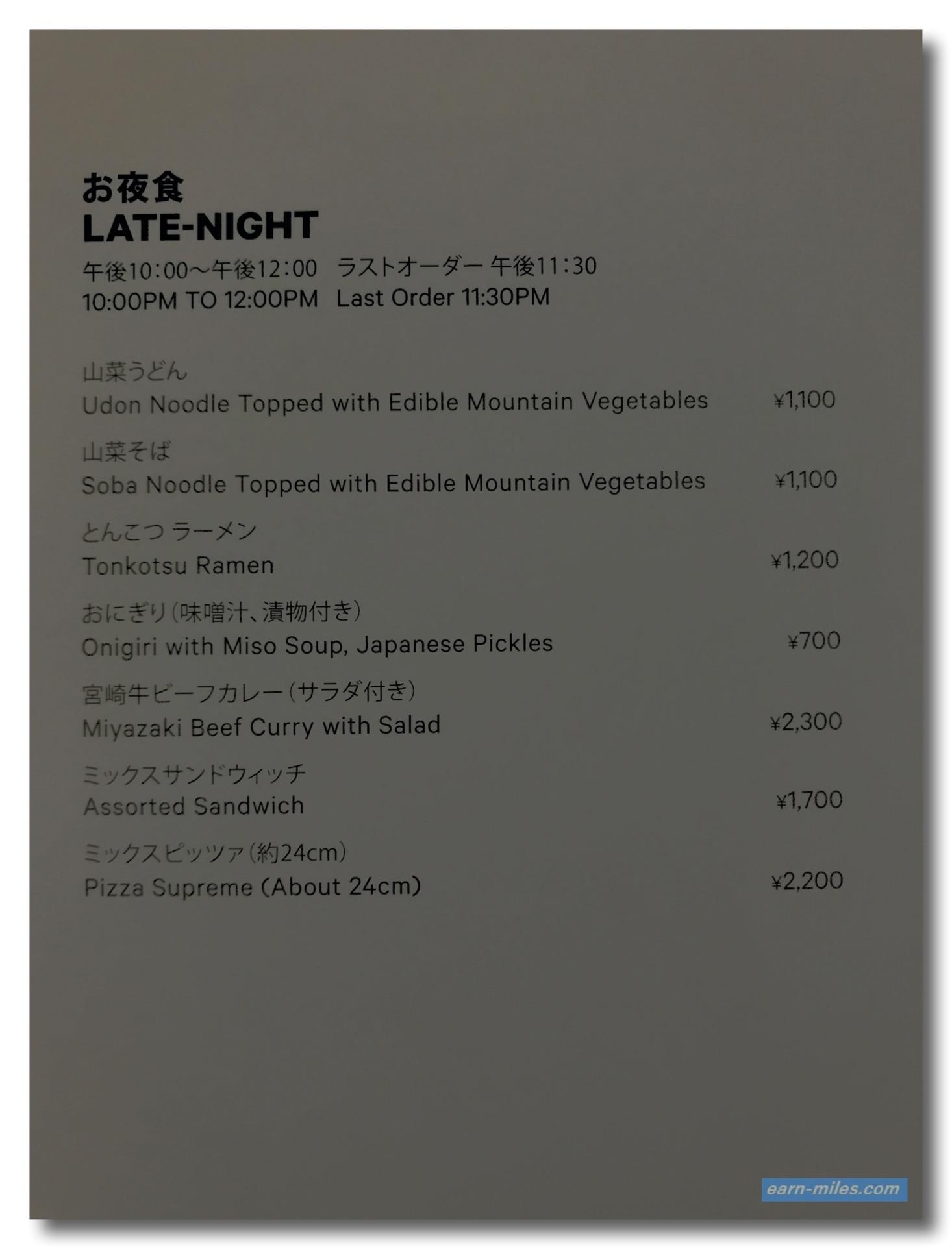 2017シェラトン宮崎ルームサービス夜食