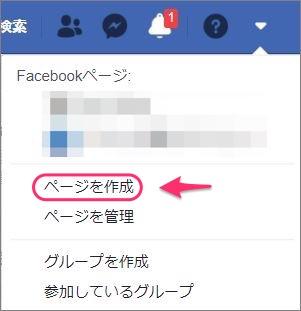 facebook-page作成1