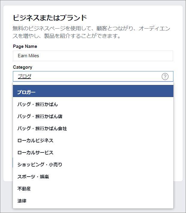 facebook-page作成3