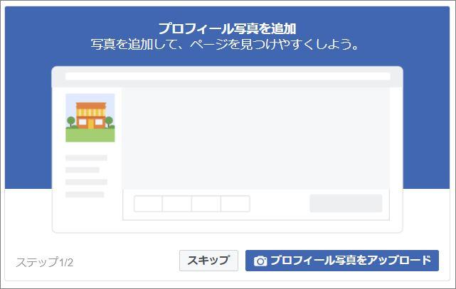 facebook-page作成4