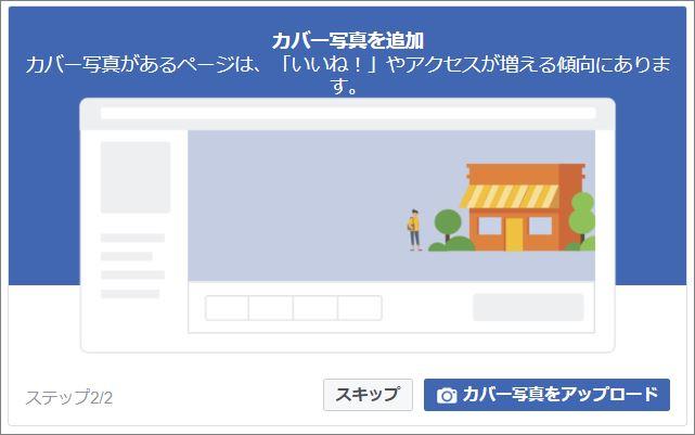 facebook-page作成5