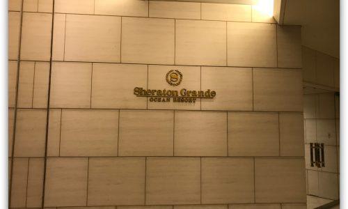 シェラトン・グランデ・オーシャンリゾートロゴ