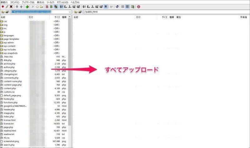 データファイルアップロード