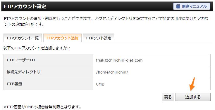FTP設定3