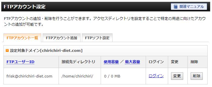 FTP設定4