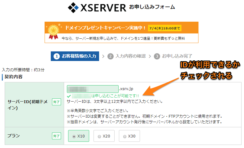 Xサーバー申し込み1
