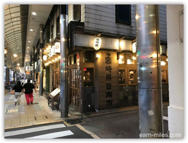 JALシティ宮崎近隣のお店