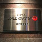 JALシティ宮崎看板