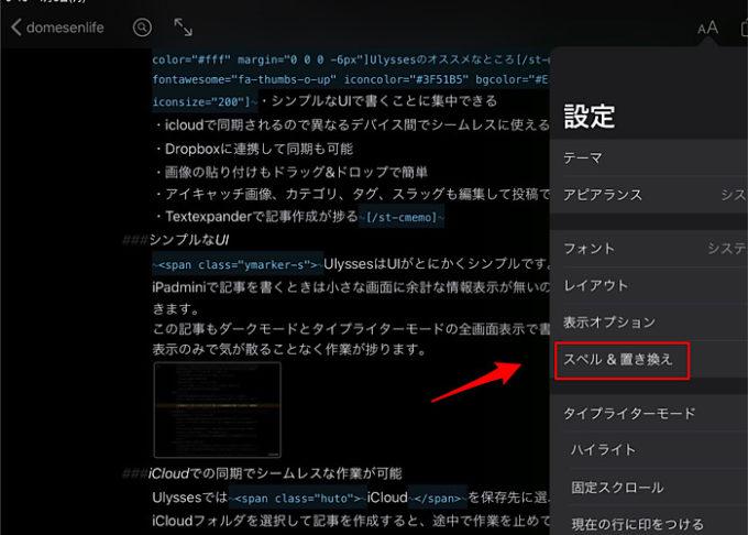 Textexpander画面