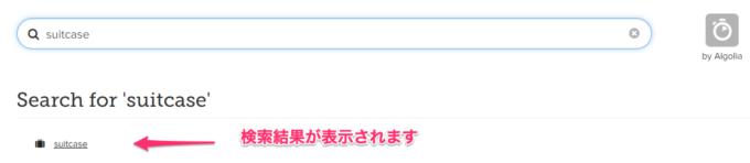 Fontawesome検索画面